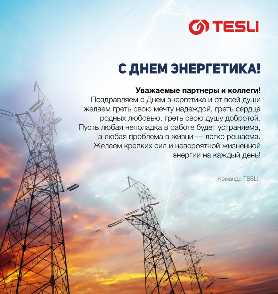 Поздравления с нем энергетики днем энергетика