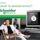 Конкурс от Schneider Electric